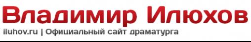 Iluhov.ru