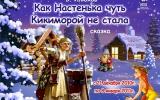 Афиша «Как Настенька чуть Кикиморой не стала», Курганский государственный театр драмы.
