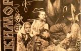 Афиша «Кикимора». Государственный Русский Драматический театр, г. Стерлитамак