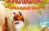 Афиша «Лисичка-обманщица». Театр драмы, г. Комсомольск-на-Амуре