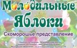 Афиша «Молодильные яблоки». Кировский областной драматический театр