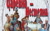 Афиша «Царевна-Несмеяна». Восточно-Казахстанский Областной Драматический Театр им. Жамбыла